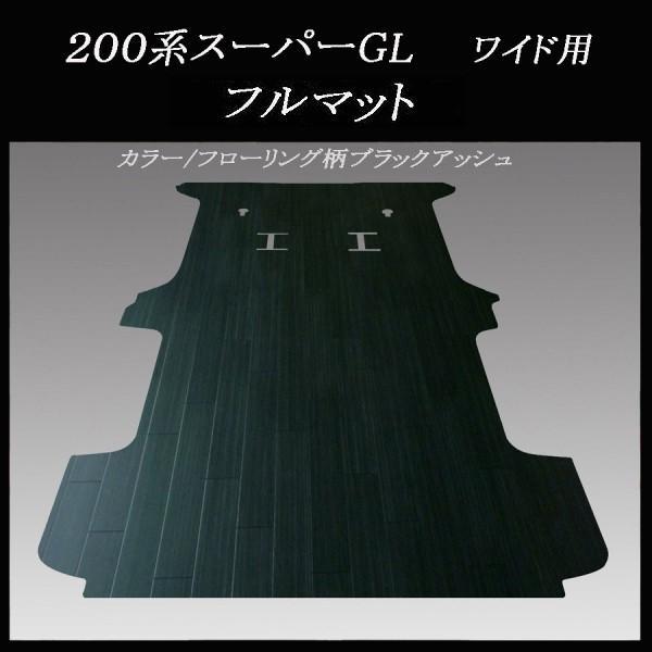200系ハイエース/レジアスエース スーパーGLワイドボデー用フルフロアーマット/フローリング ブラックアッシュ skil-store