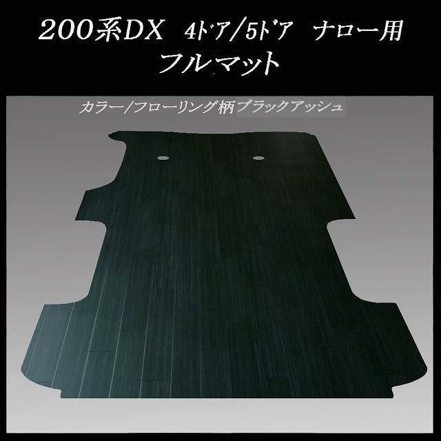 200系ハイエース/レジアスエース DX標準幅ボデー用フルフロアーマット/フローリング ブラックアッシュ|skil-store