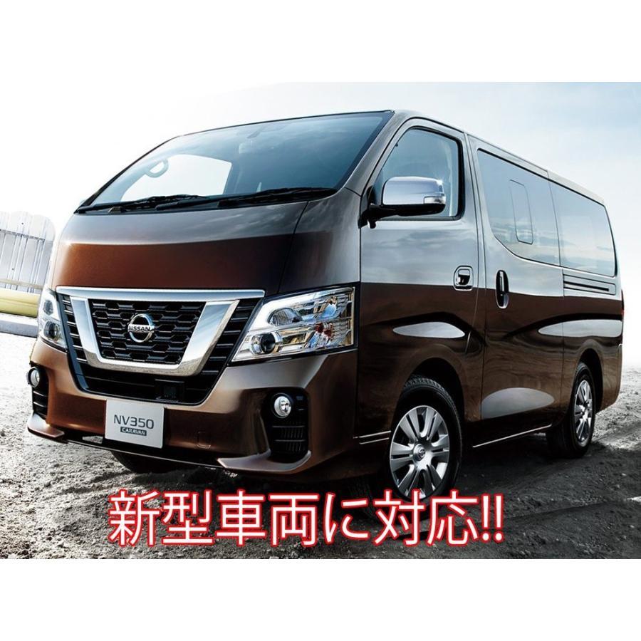 新型キャラバンNV350プレミアムGXフルフロアーマット/フローリング ブラウン|skil-store|05