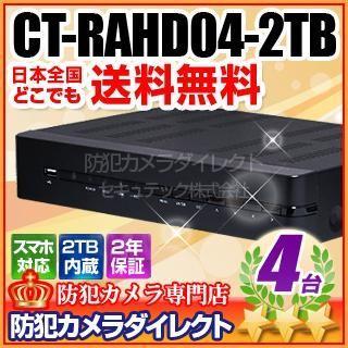 CT-RAHD04-2TB AHD·アナログカメラ同時接続可能 4chハイブリッドAHDデジタルレコーダー(HDD2TB 内蔵) ネットワーク対応