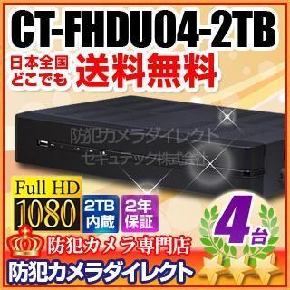 防犯カメラ·監視カメラ CT-FHDU04-2TB AHD·アナログカメラ同時接続可能 4chハイブリッドAHDデジタルレコーダー(HDD 2TB