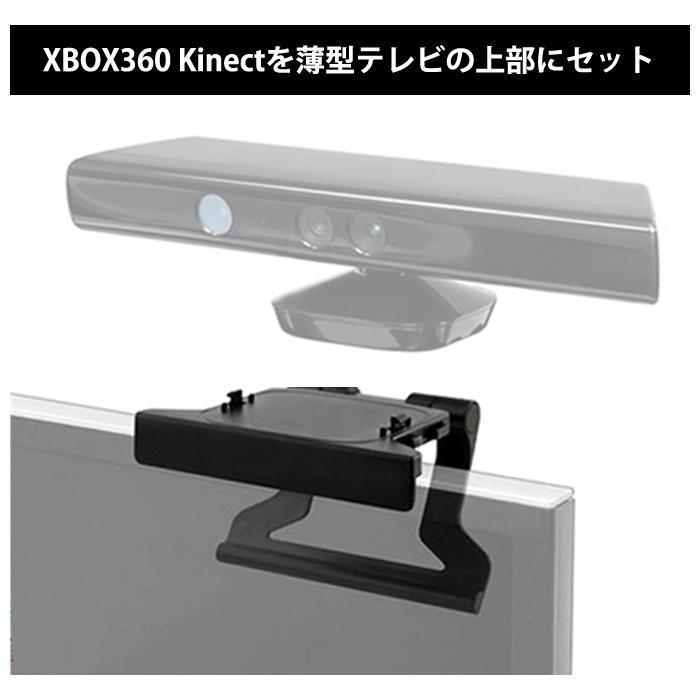 XBOX360 Kinect TV マウント ホルダー おもちゃ・ホビー・ゲーム テレビゲーム Xbox360 Xbox360周辺機器 sky-group 03