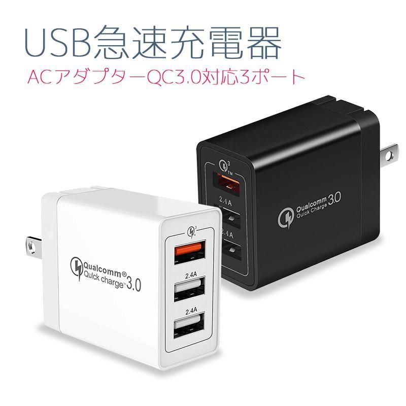 USB充電器 急速 ACアダプター 2.4A 壁充電器 3ポート スマホ折り畳み式USB急速充電(Quick Charge 3.0 、iSmart出力自動判別  等対応 sky-sky