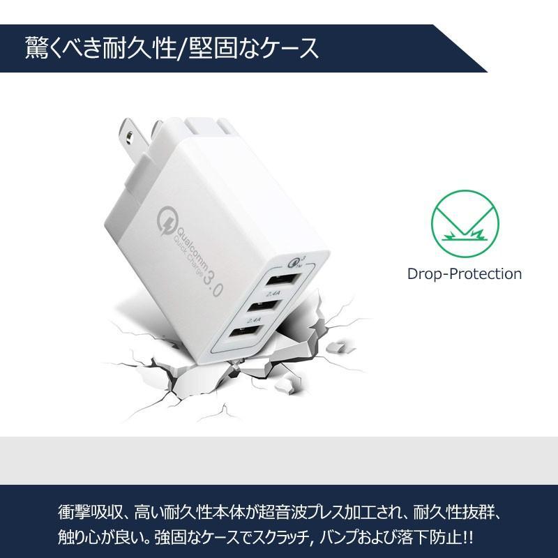USB充電器 急速 ACアダプター 2.4A 壁充電器 3ポート スマホ折り畳み式USB急速充電(Quick Charge 3.0 、iSmart出力自動判別  等対応 sky-sky 07