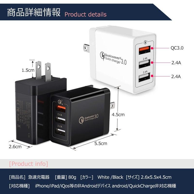 USB充電器 急速 ACアダプター 2.4A 壁充電器 3ポート スマホ折り畳み式USB急速充電(Quick Charge 3.0 、iSmart出力自動判別  等対応 sky-sky 08