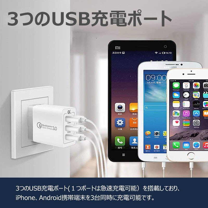 USB充電器 急速 ACアダプター 2.4A 壁充電器 3ポート スマホ折り畳み式USB急速充電(Quick Charge 3.0 、iSmart出力自動判別  等対応 sky-sky 10