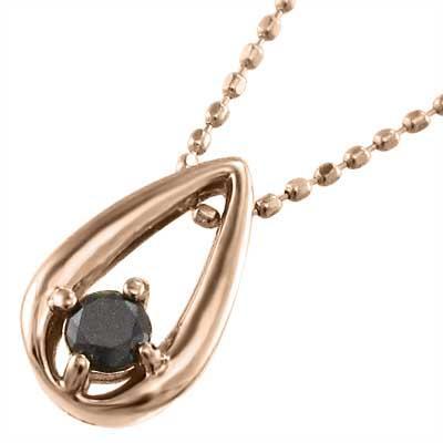 世界の k18ピンクゴールド ペンダント ネックレス 一粒 ブラックダイヤモンド 4月誕生石, 垂水区 34ee952b
