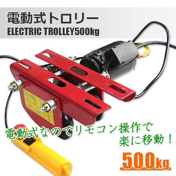電動トロリー 電動ホイスト取付け用 最大500kgタイプ