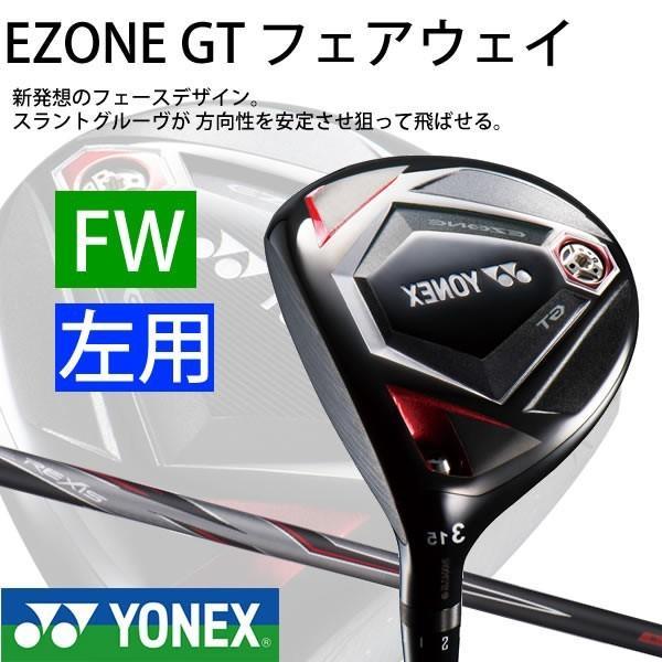 左用 ヨネックス EZONE GT フェアウェイウッド FW yonex