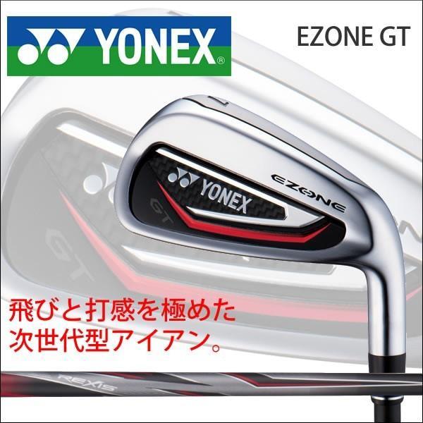 単品 ヨネックス E ZONE GTアイアン yonex 5,AW,SW カーボンシャフト