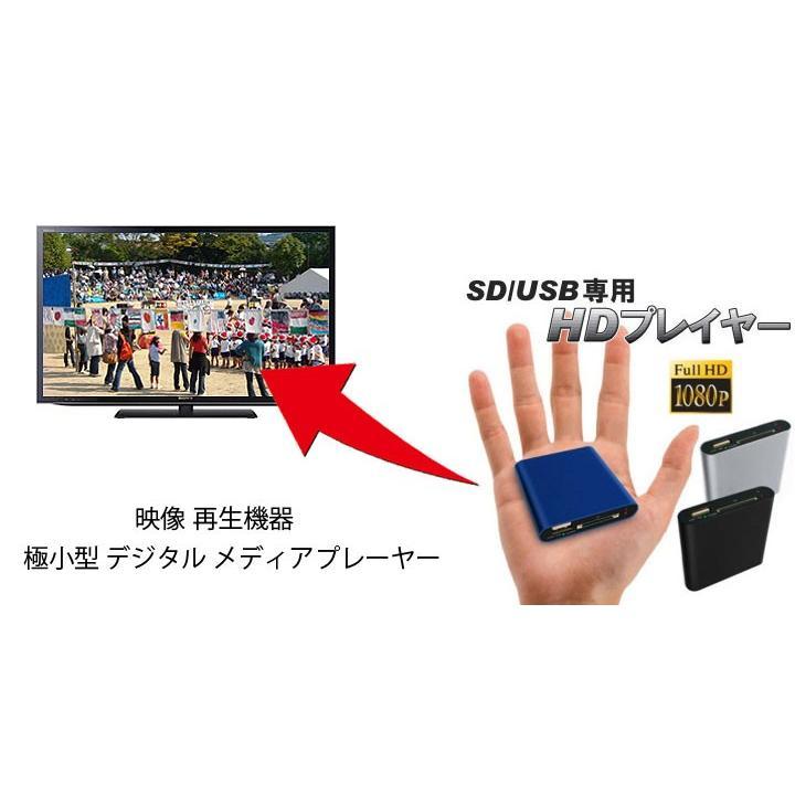 極小型マルチメディアプレーヤー HDMI出力対応 高画質 SDカード USB ...