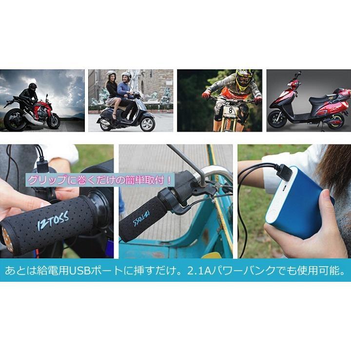 バイク用 グリップヒーター 防寒ホットグリップ 巻きタイプ 取り付け簡単、暖かい 12Vバイク専用 BMP205 skynet 05