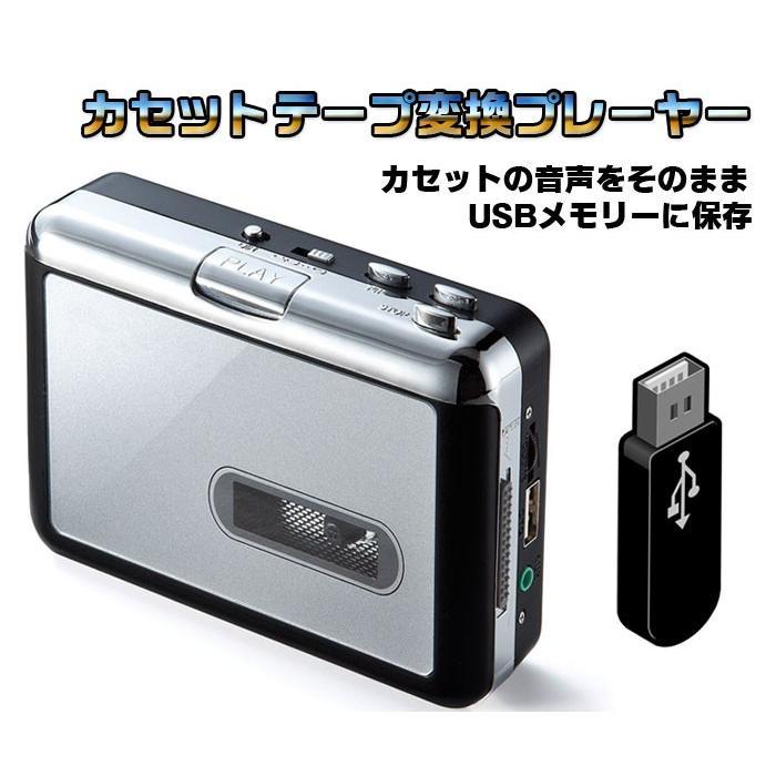 カセットテープUSB変換プレーヤー カセットテープデジタル化 MP3コンバーターMP3の曲を自動分割 USBメモリー直接保存 UW400 skynet