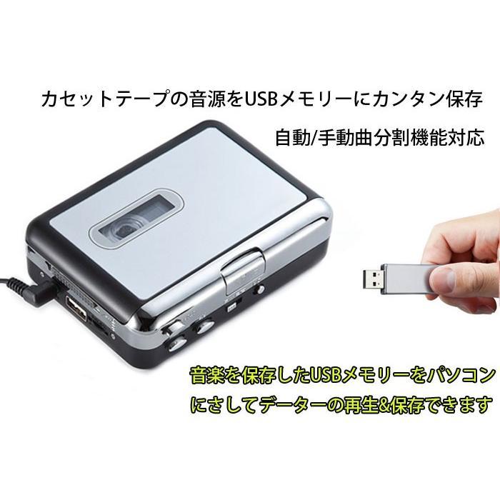 カセットテープUSB変換プレーヤー カセットテープデジタル化 MP3コンバーターMP3の曲を自動分割 USBメモリー直接保存 UW400 skynet 02