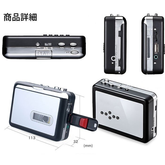 カセットテープUSB変換プレーヤー カセットテープデジタル化 MP3コンバーターMP3の曲を自動分割 USBメモリー直接保存 UW400 skynet 05