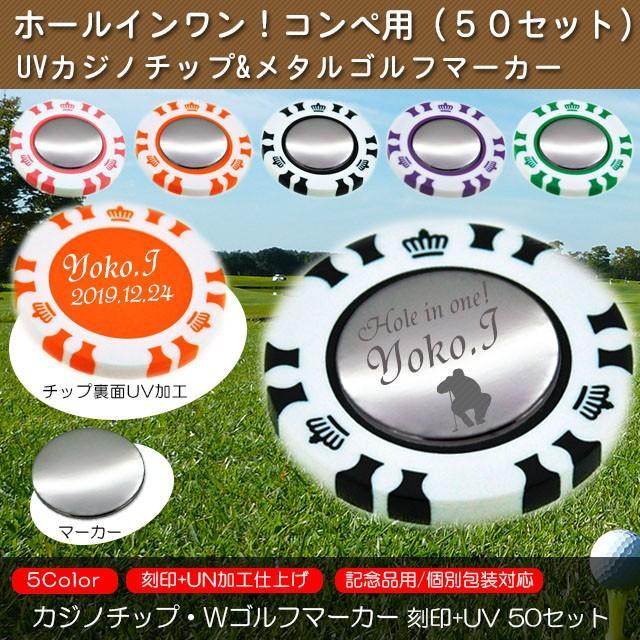 カジノチップ ゴルフマーカー 名入れ 刻印+UVプリント加工 ホールインワン コンペ用 (50セット)