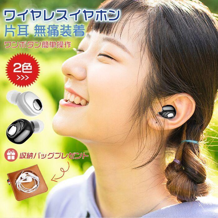【即納】【日本語説明書付き】ワイヤレスイヤホン ブルートゥース bluetooth5.0 無痛装着 片耳用 超小型 ハンズフリー通話 iPhone android対応 skysmile