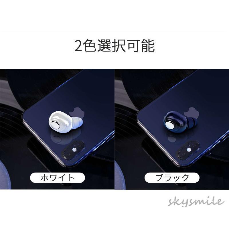 【即納】【日本語説明書付き】ワイヤレスイヤホン ブルートゥース bluetooth5.0 無痛装着 片耳用 超小型 ハンズフリー通話 iPhone android対応 skysmile 14