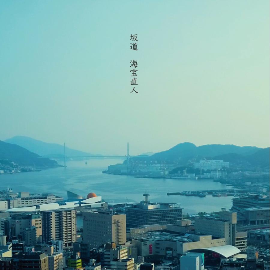 【海宝直人】a hope of NAGASAKI 優しい人たち 主題歌CD<限定発売>|slagoods