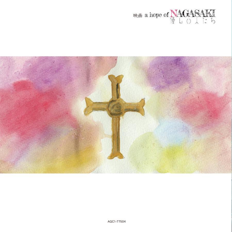 【海宝直人】a hope of NAGASAKI 優しい人たち 主題歌CD<限定発売>|slagoods|02