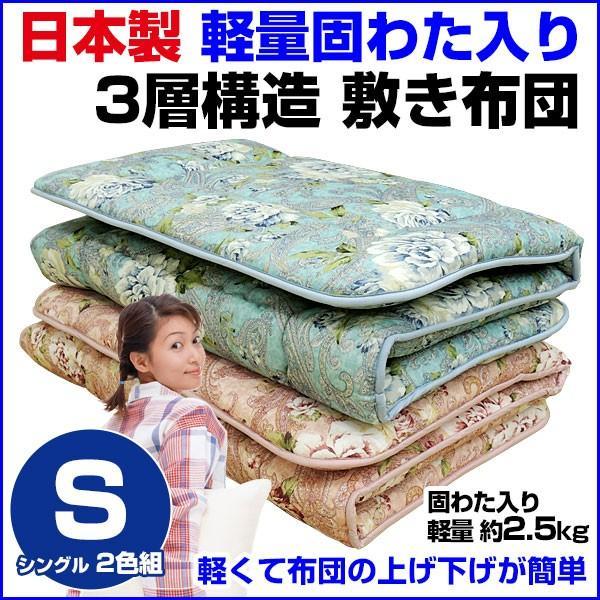 敷布団 シングル 100×200cm 軽量固わた入り 日本製 2色組