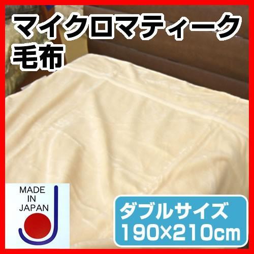 毛布 送料無料 インビスタ社 マイクロマティーク毛布 ダブルロングサイズ 190×210cm シール織 超極細繊維 無地 アイボリー ピンク ブルー 暖か