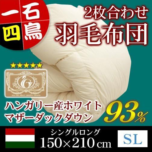羽毛布団 2枚合わせ ロイヤルゴールドラベル シングルロング 150×210cm ホワイトマザーダックダウン93% ハンガリー産