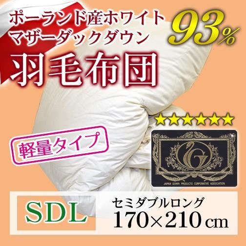 羽毛布団 立体キルト プレミアムゴールドラベル 軽量タイプ セミダブルロング 170×210cm ホワイトマザーグースダウン93%