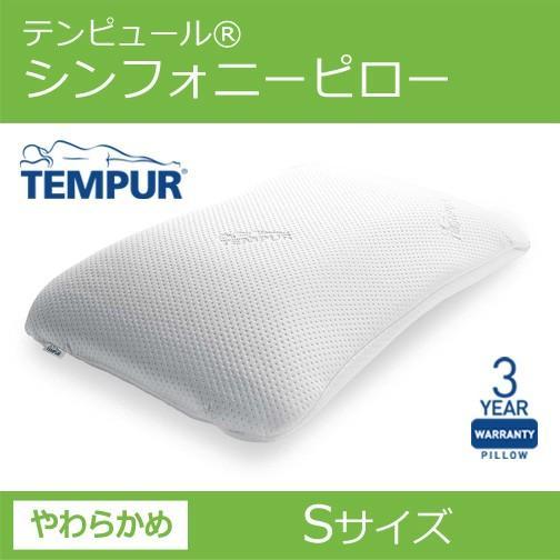 箱入り テンピュールシンフォニーピロー Sサイズ エルゴノミック 枕