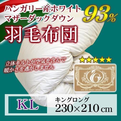 羽毛布団 立体キルト ロイヤルゴールドラベル キングロング 230×210cm ホワイトマザーダックダウン93% ハンガリー産