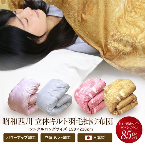 """昭和西川ドイツダウン85%【452柄】"""""""""""