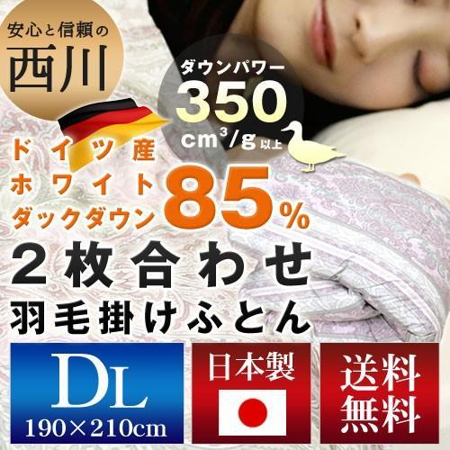 羽毛布団 2枚合わせ 昭和西川 ダブルロング 190×210cm ホワイトダックダウン85% NN7535 ドイツ産 日本製