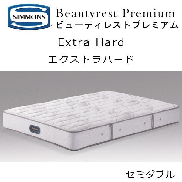 シモンズ Newエクストラハード 6.5インチポケットコイル ディープキルトマットレス セミダブル 約120×195×24.5cm AA16231