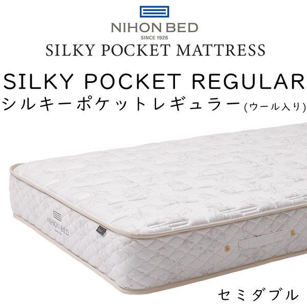 日本ベッド マットレス シルキーポケット レギュラー11267 (ウール入り) セミダブルサイズ 幅120×195×25cm