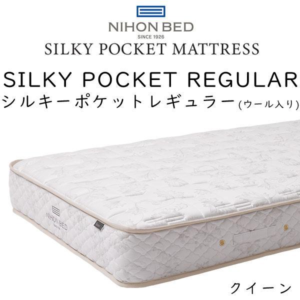 日本ベッド マットレス シルキーポケット レギュラー11267 (ウール入り)クイーンサイズ 幅160×195×25cm
