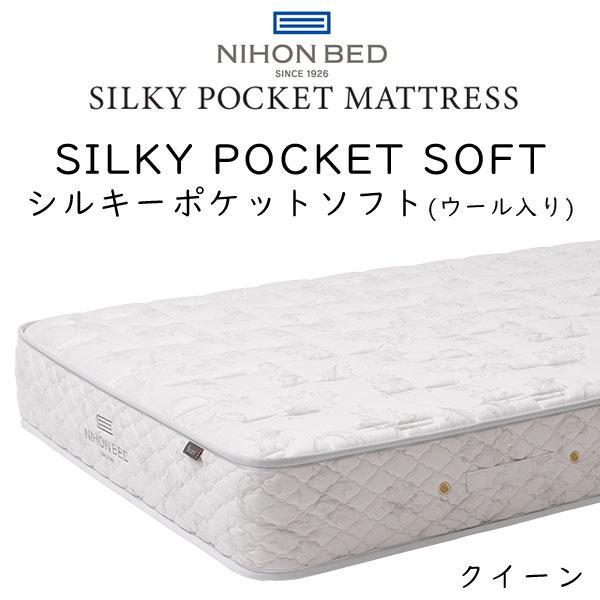 日本ベッド マットレス シルキーポケット ソフト11268 (ウール入り) クイーンサイズ 幅160×195×25cm