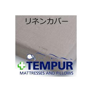 テンピュール NEWリネンマットレスシーツ フィットタイプ マットレス厚み3.5〜7cm対応 160cmクィーンサイズ用 受注生産品 tempur