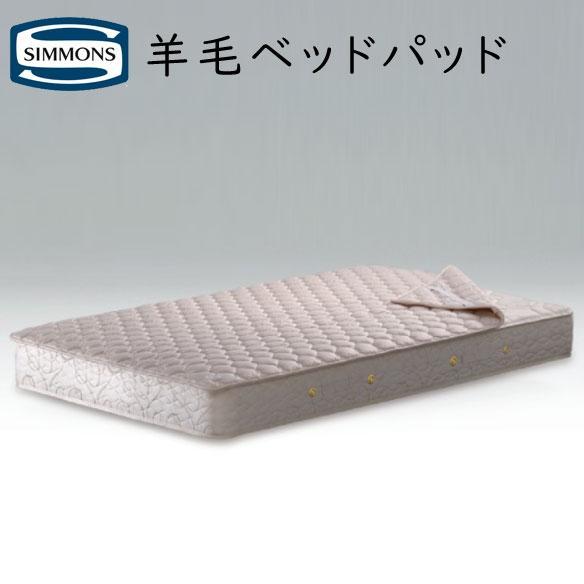 シモンズ 羊毛ベッドパッド ダブルサイズ140×200cm ウォッシャブルタイプ LG1001