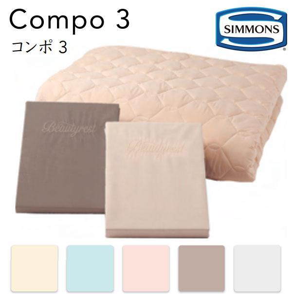 シモンズコンポ3 WOOL WOOL WOOL BASIC 3(ボックスシーツ2枚+羊毛ベッドパッドセット)ダブル用 140×200×45cm LA1006 (カスタム・エグゼクティブ・6.5ピロート 08e