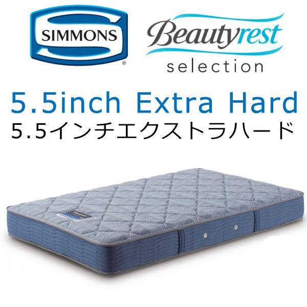 シモンズ ビューティレストセレクション 5.5インチ エクストラハード マットレス ダブル 5.5EH 約140×195×23cm AB1721A