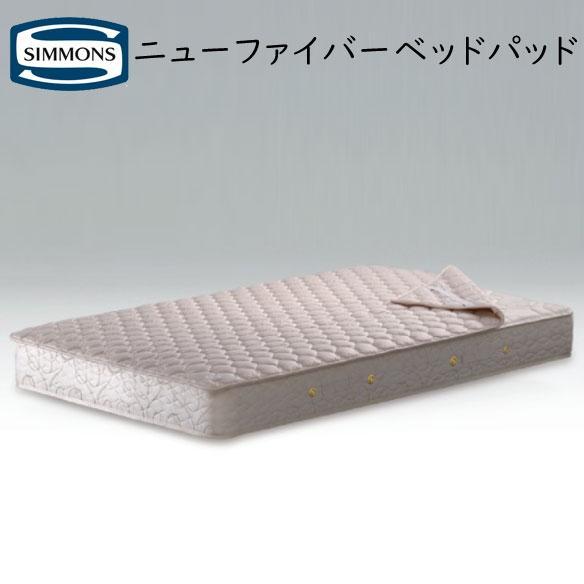 シモンズ ニューファイバーベッドパッド ダブルロングサイズ140×215cm ウォッシャブルタイプ LG10020L ロングサイズ用  受注生産品、お届け目安