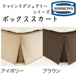 シモンズ ファインラグジュアリーシリーズ ボックススカート セミダブル用 27cm丈(19cmボックススプリング用) 120×196×26cm ポリエステル100%LF1040I/LF1040N