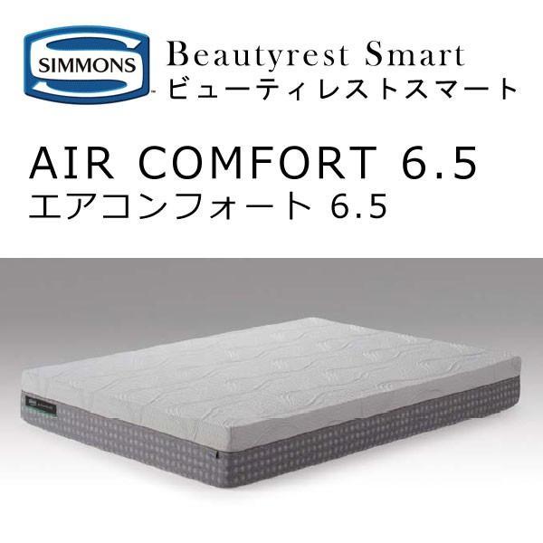 シモンズ ビューティレスト スマート エアコンフォート 6.5 セミダブル 約120×195×23.5cm AA16AC0 simmons beautyrest smart