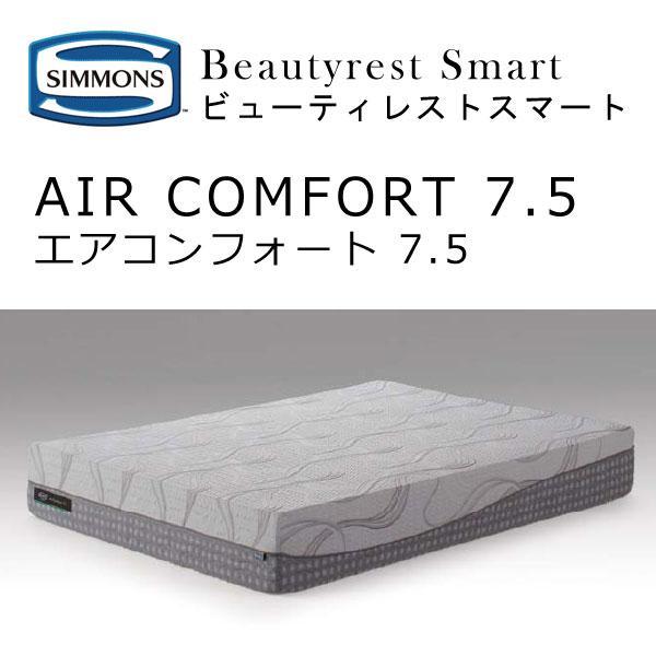 シモンズ ビューティレスト スマート エアコンフォート 7.5 シングル 約97×195×26cm AA16AC1 simmons beautyrest smart