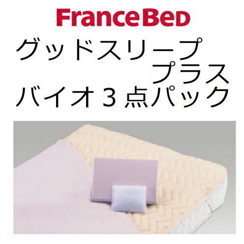 フランスベッド グッドスリーププラス バイオ3点パック シングルロング用 約97×205cm   Francebed  Francebed