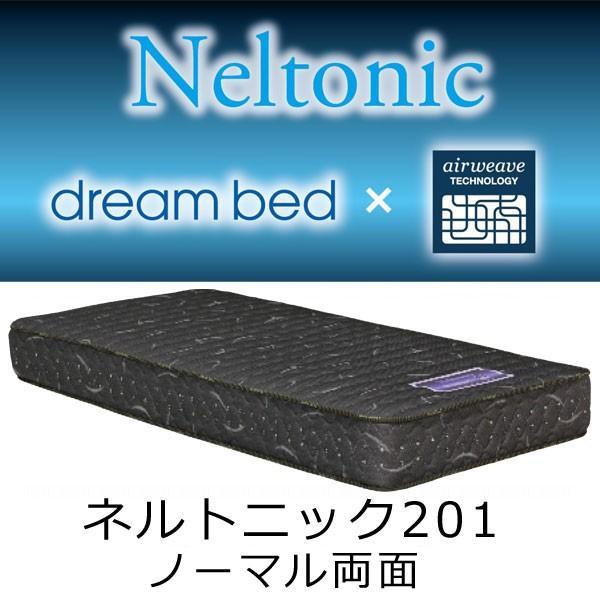 正規品 dreambed×airweave ネルトニック マットレス201(ノーマル両面)セミダブル 約122×196×23cm ドリームベッド×エアウィーブ