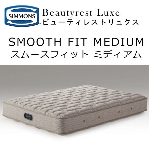 シモンズ スムースフィット ミディアム マットレス シングル 約97×195×30.5cm AA16251 simmons beautyrest premium