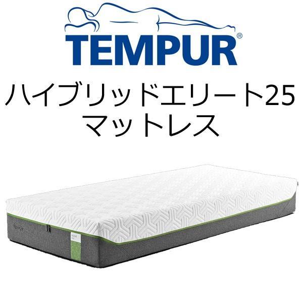テンピュール(R) ハイブリッド エリート25 マットレス クィーンサイズ 160×195×25cm tempur Hybrid Elite25
