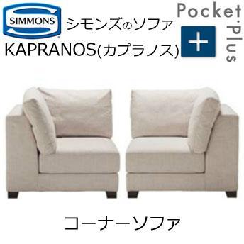 正規品 シモンズ ソファ ポケットプラス カプラノス コーナーソファ 約幅87×奥行87×高さ79×座面高さ37cm (受注生産品)