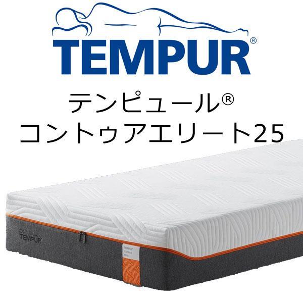 テンピュール(R) オリジナル(コントゥア)エリート25マットレス クイーンサイズ 160×195×25cm tempur original contour elite かため